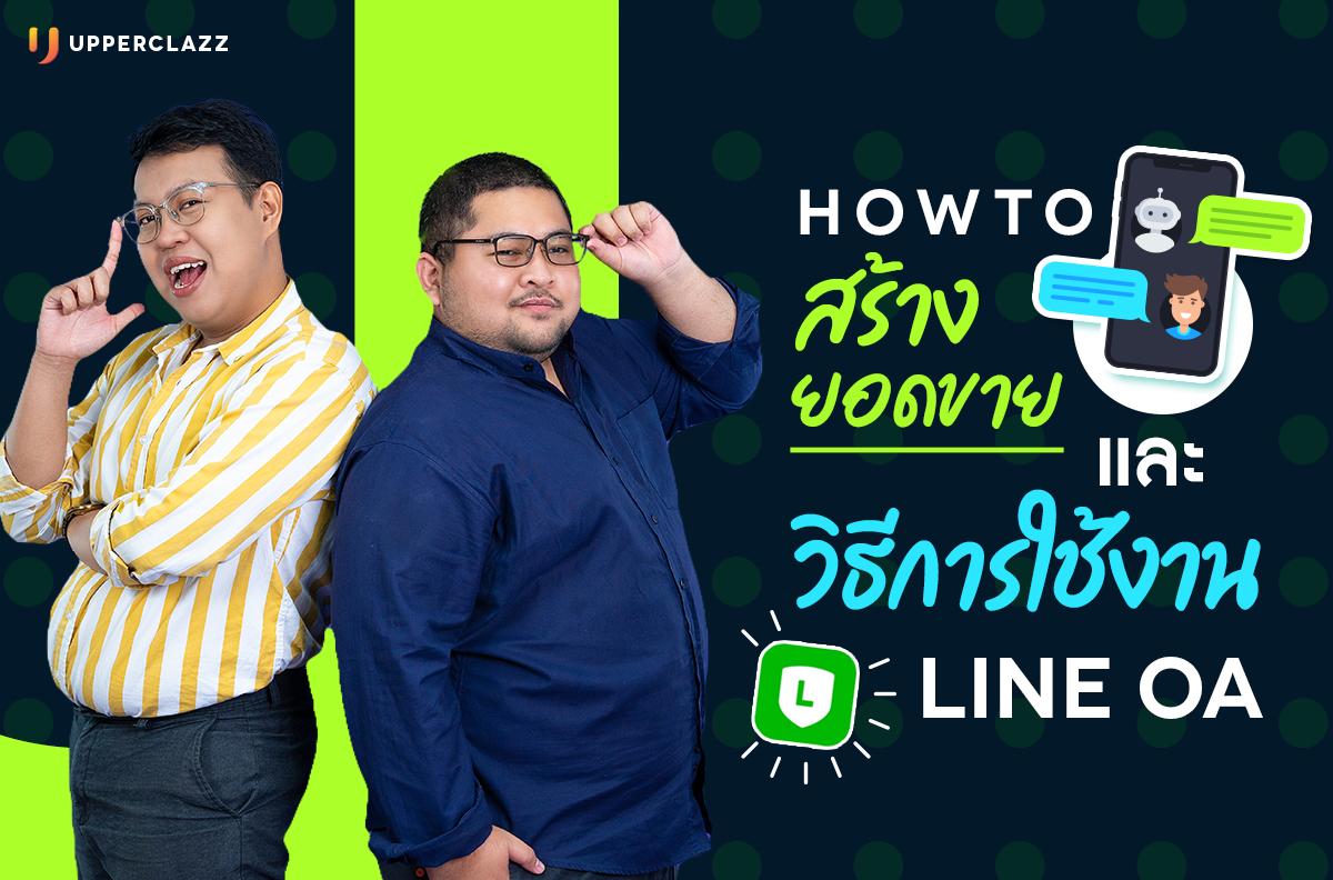 How to สร้างยอดขาย และวิธีการใช้งานจาก LINE OA