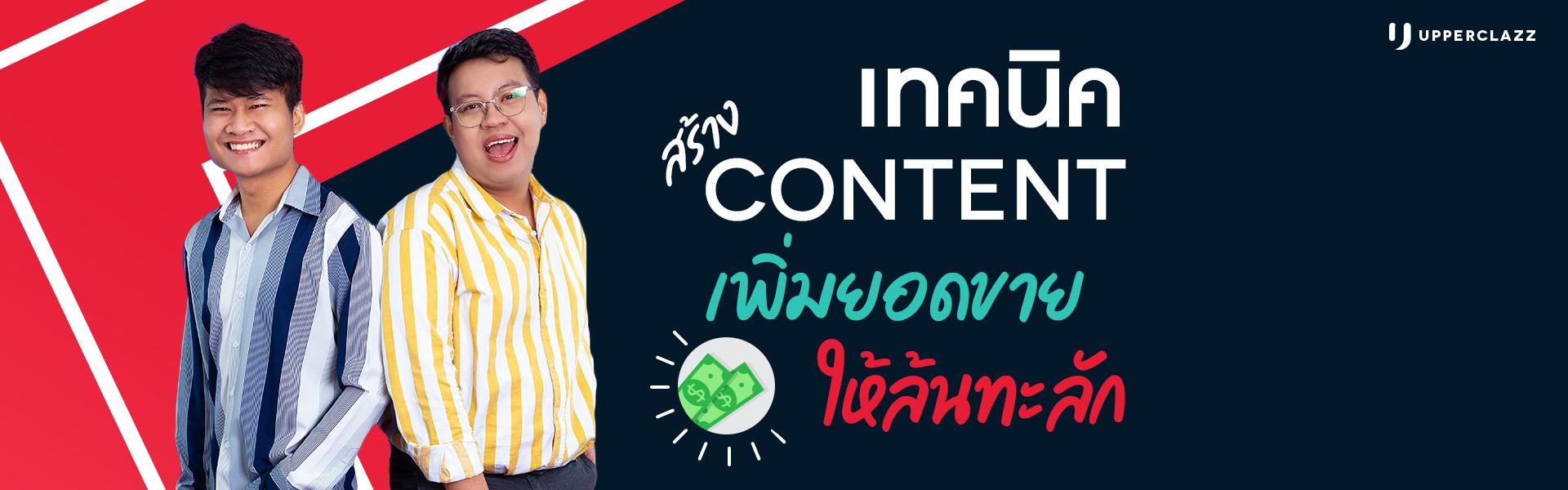 เทคนิคสร้าง Content เพิ่มยอดขายให้ล้นทะลัก