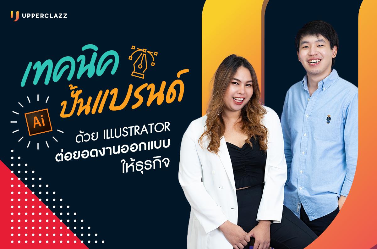 สอนทำกราฟิกด้วย Adobe Illustrator จากมือใหม่ให้เป็นมืออาชีพ