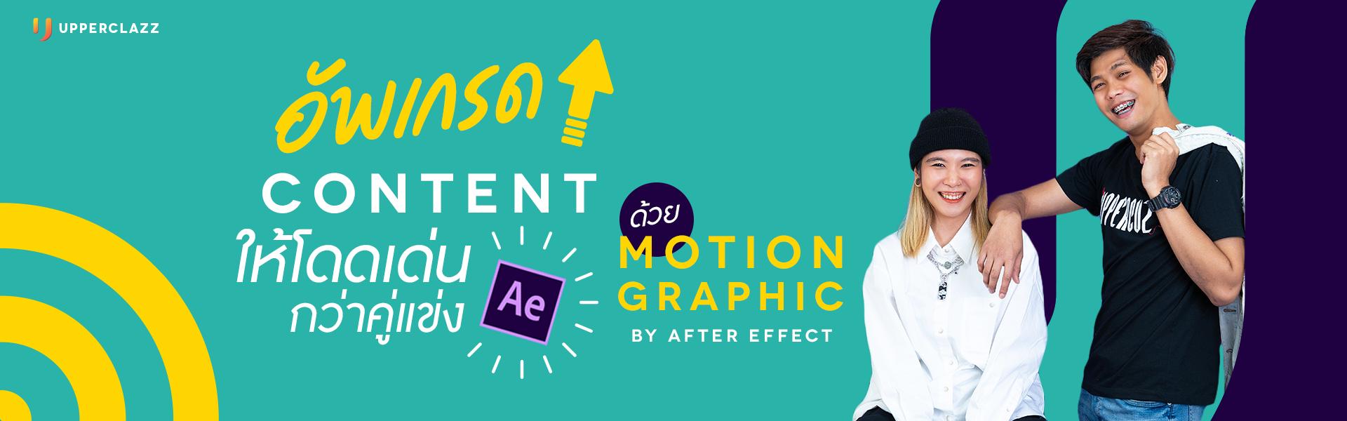 Upgrade Content ให้เด่นกว่าคู่แข่งด้วย Motion Graphic ง่ายๆ ผ่านโปรแกรม After Effect