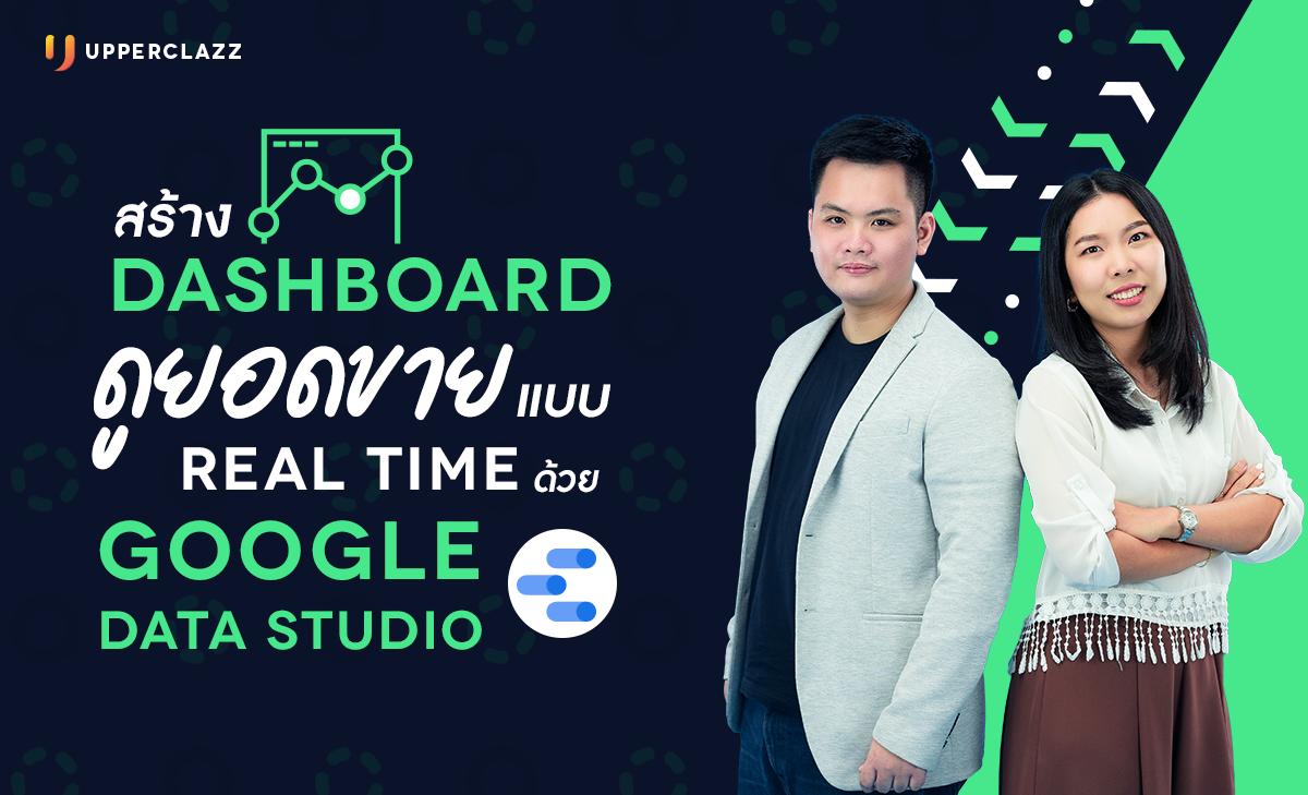 สร้าง Dashboard ไว้ดูยอดขายแบบ Real Time ด้วย Google data studio