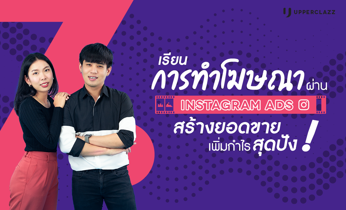 เรียนการทำโฆษณาให้ปัง สร้างยอดขาย บน Instagram Ad