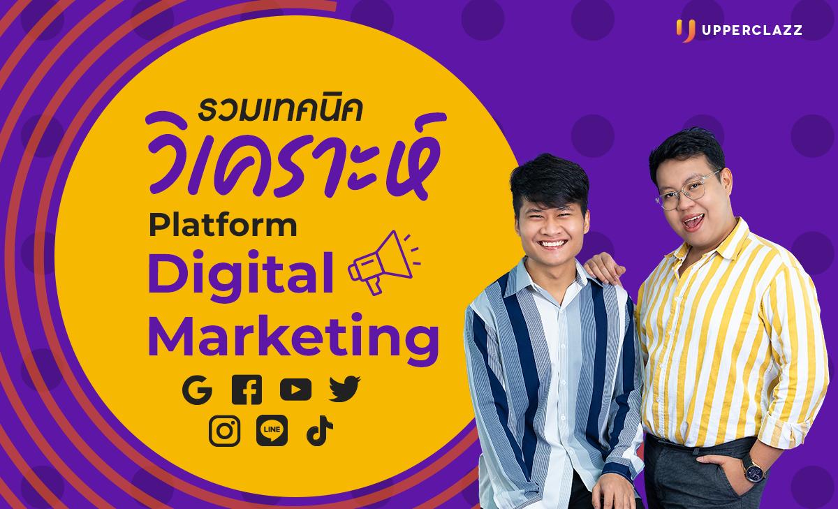 รวมเทคนิควิเคราะห์ Platform Digital Marketing 2020